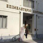 Επιμελητήριο Κορινθίας: Eργαλειοθήκη Ανταγωνιστικότητας για Μικρές και Πολύ Μικρές Επιχειρήσεις