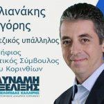 Γρηγόρης Στυλιανάκης: Όχι άλλες χαμένες ευκαιρίες