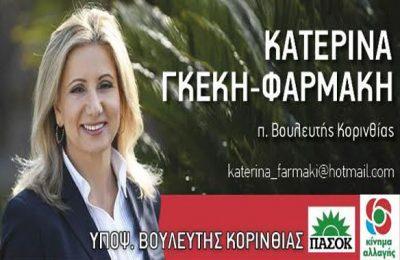 https://korinthostv.gr/wp-content/uploads/2019/06/1-56-400x260.jpg