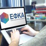 ΕΦΚΑ: Με τη νέα νομοθετική ρύθμιση μπορούν όλοι οι ασφαλισμένοι του ΕΦΚΑ ανεμπόδιστα να κατοχυρώσουν την ένταξή τους στη ρύθμιση των 120 δόσεων