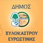 Διαγωνισμός για την «Προμήθεια και εγκατάσταση εξοπλισμού για την επισκευή αθλητικών χώρων Δήμου Ξυλοκάστρου – Ευρωστίνης»