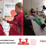 Εθελόντρια Σαμαρείτισσα του ΕΕΣ Κορίνθου έγινε Εθελόντρια δότης μυελού των οστών και ΕΣΩΣΕ ΜΙΑ ΑΝΘΡΩΠΙΝΗ ΖΩΗ