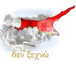 Σαν σήμερα ο «Αττίλας 2» – Οι ανατριχιαστικές ωμότητες και πράξεις βίας των Τούρκων
