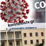 Κορονοϊός: 12 κρούσματα στην Κορινθία – 26  κρούσματα στην Περιφέρεια Πελοποννήσου
