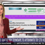Το Korinthostv στο δελτίο ειδήσεων του Star (video)