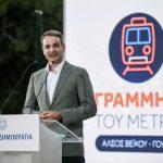 Μητσοτάκης για την γραμμή 4 του Μετρό: Το μεγαλύτερο δημόσιο έργο που θα γίνει στη χώρα (video)