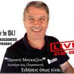 Ακούστε LIVE την εκπομπή του Γιάννη Στεφανή στο Super FM 104.1