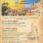 Με παραδοσιακούς χορούς και τραγούδια ξεκινούν σήμερα οι εκδηλώσεις για την απελευθέρωση του Κάστρου του Ακροκορίνθου